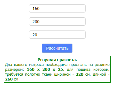 Online - калькулятор простыни на резинке