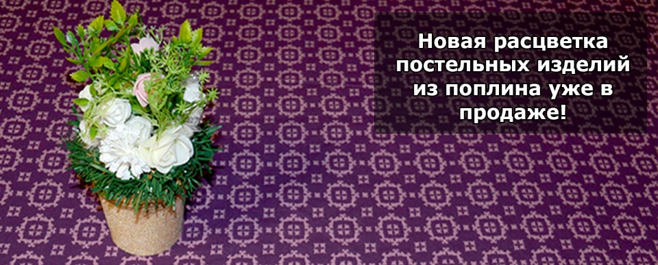 "Поплин ""Идальго"""