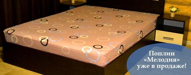 Коллекция постельного белья из поплина